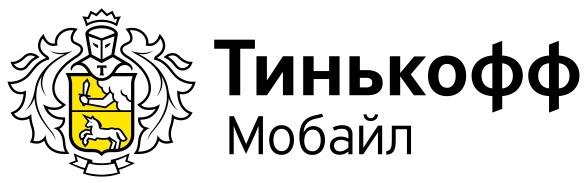 тинькофф мобайл